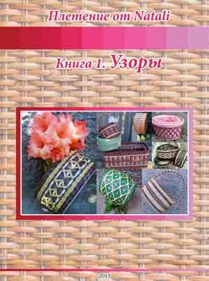 Плетение от Natali. Книга 1. Узоры.