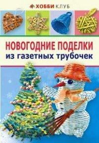 Светлана Булгакова: Новогодние поделки из газетных трубочек