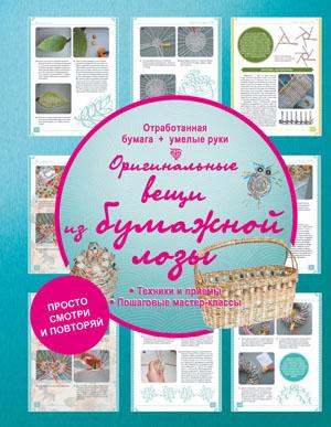 На страницах этой книги вы найдете всю необходимую информацию об основных видах плетения и этапах работы с изделиями из бумажной лозы