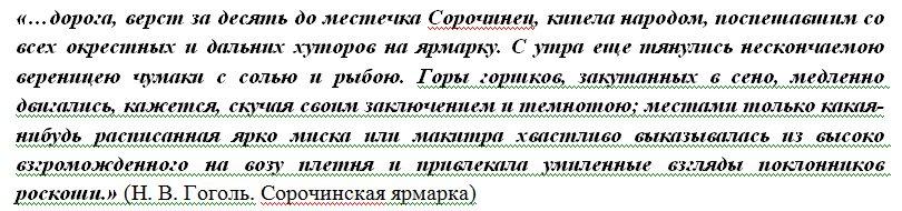 Сорочинская ярмарка_3