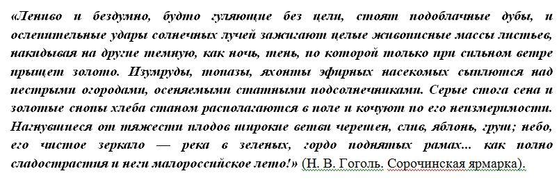 сорочинская ярмарка_1
