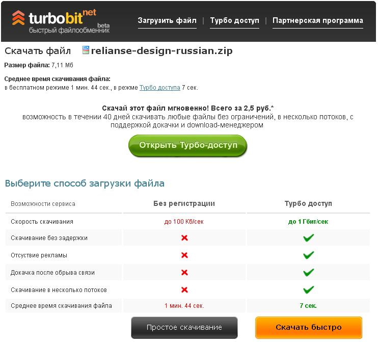 turbobit-03.jpg